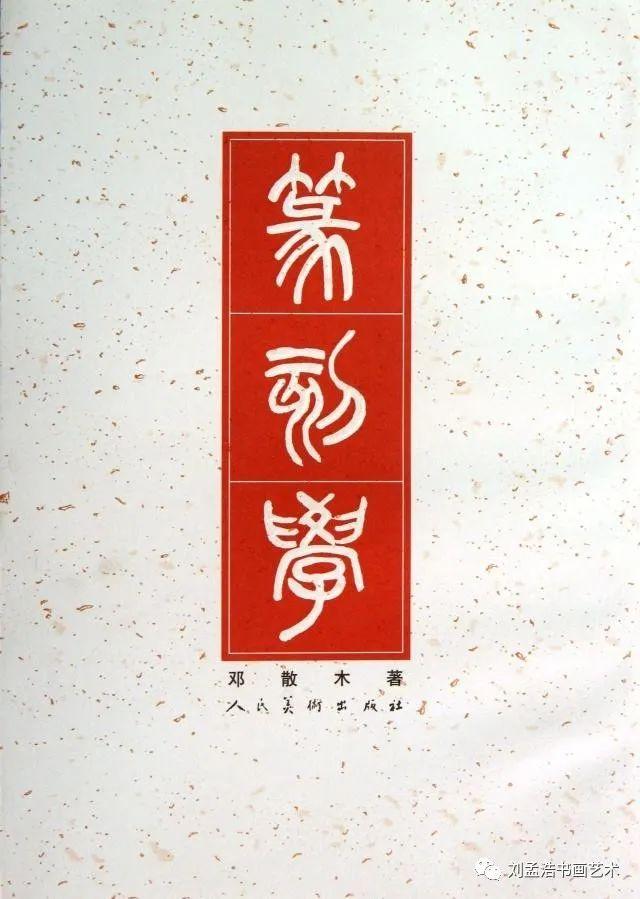 篆刻入门:介绍几本学习篆刻史的书